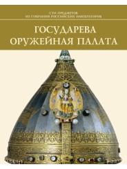 Государева Оружейная палата - И.А.Комаров, А.К. Левыкин