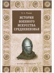 История военного искусства Средневековья - Е.А. Разин