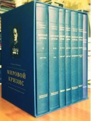 Мировой кризис (в 6-ти томах) - Уинстон Спенсер Черчилль
