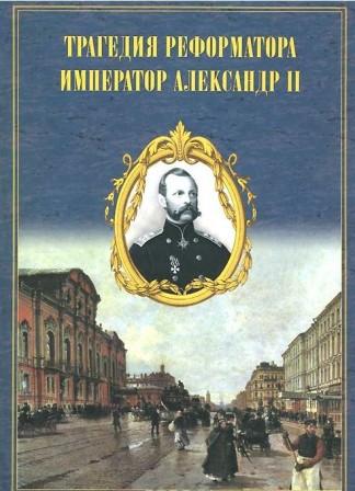 Трагедия реформатора: Александр II в воспоминаниях современников