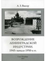 Возрождение Ленинградской индустрии. 1945 - начало 1950-х гг. - Александр Ваксер