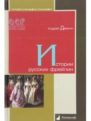 Истории русских фрейлин - Андрей Дёмкин