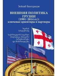 Внешняя политика Грузии (1991–2014 гг.): ключевые ориентиры и партнеры - Бахтуридзе З.З.