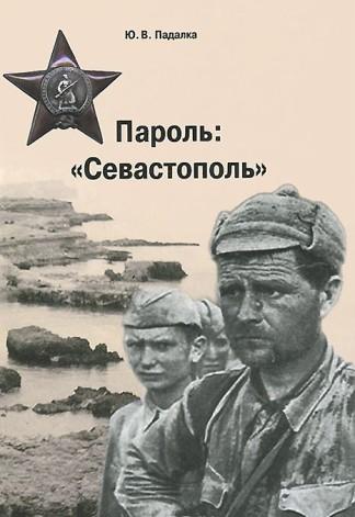 """Пароль """"Севастополь"""" - Ю.В. Падалка"""