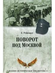 Поворот под Москвой - К. Рейнгардт