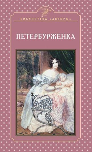 Петербурженка - Жерихина Е.И.
