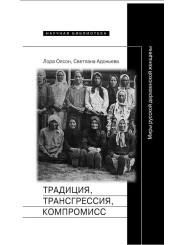 Традиция, трансгрессия, компромисc: Миры русской деревенской женщины - Л. Олсон, С. Адоньева