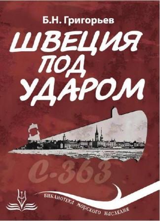 Швеция под ударом - Григорьев Б.Н.