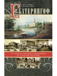 Екатерингоф. От императорской резиденции до рабочей окраины - Ходанович В.И.
