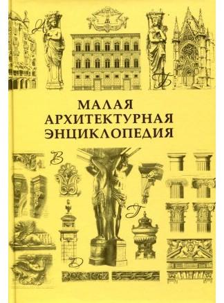 Малая архитектурная энциклопедия (3-е издание) - Н.И. Баторевич, Т.Д. Кожицева