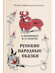 Русские народные сказки - Б. Бронницын, И.П. Сахаров