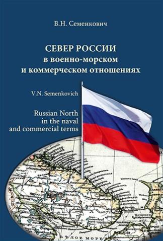 Север России в военно-морском и коммерческом отношениях - Семенкович В.Н.