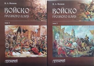 Войско грозного царя (в 2-х томах) - Волков В.А.