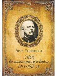 Мои воспоминания о войне 1914-1918 гг. - Эрих Людендорф
