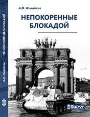 Непокоренные блокадой - А.Ф. Измайлов