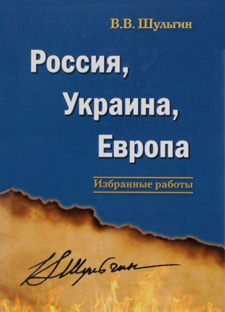 Россия, Украина, Европа. Избранные работы - В.В. Шульгин