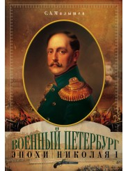 Военный Петербург эпохи Николая I - С.А. Малышев
