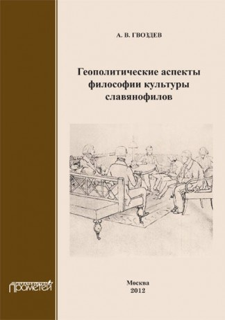 Геополитические аспекты философии культуры славянофилов - Гвоздев А.В.