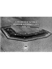 Аэрофотосъемка фортов Кронштадта. 1940 год