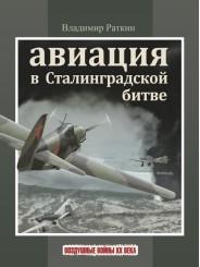 Авиация в Сталинградской битве - Раткин В.