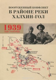 Вооруженный конфликт в районе реки Халхин-Гол. Май-сентябрь 1939 г. Документы и материалы