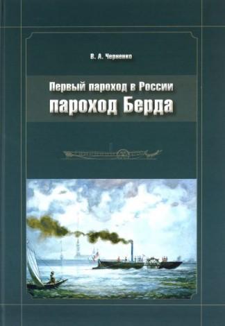 Первый пароход в России - пароход Берда - В.А. Черненко