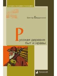 Русская деревня: быт и нравы - Виктор Бердинских