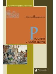 Русские у себя дома - В. Бердинских