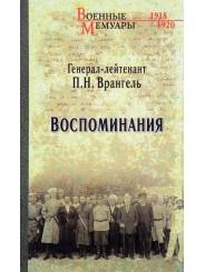 Воспоминания - П.Н. Врангель