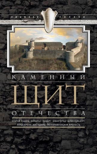 Каменный щит Отечества - Людмила Лапина