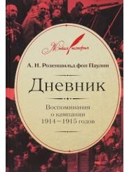Дневник: Воспоминания о кампании 1914-1915 годов - А.Н. Розеншильд фон Паулин