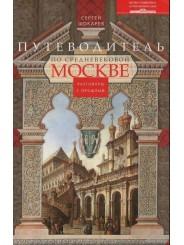 Путеводитель по средневековой Москве - Сергей Шокарев