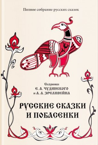 Русские сказки и побасенки - Е.А. Чудинский, А.А. Эрелнвейн