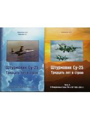 Штурмовик Су-25. Тридцать лет в строю (часть I и II) - А.Ю. Кожемякин, А.Е. Коротков