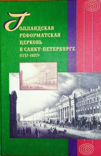 Голландская реформаторская церковь в Санкт-Петербурге (1717-1927). Сборник статей