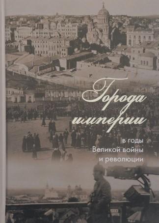 Города империи в годы Великой войны и революции. Сборник статей