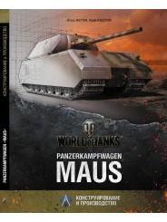 Panzerkampfwagen Maus. Конструирование и производство