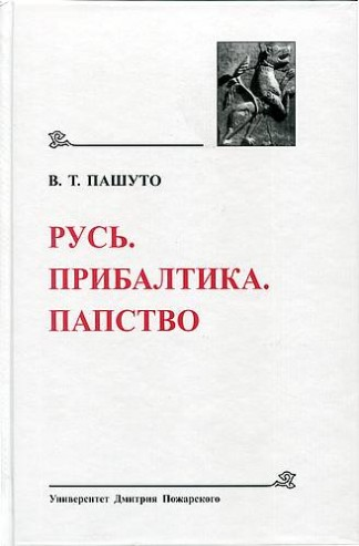 Русь. Прибалтика. Папство - В.Т. Пашуто