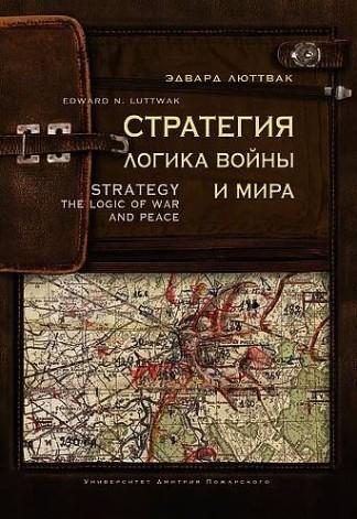 Стратегия. Логика войны и мира - Эдвард Н. Люттвак