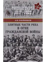 Элитные части РККА в огне Гражданской войны - А.В. Олейников