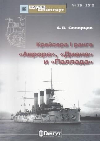 """Мидель-Шпангоут №29. Крейсера 1-го ранга """"Аврора"""", """"Диана"""", """"Паллада"""" - Скворцов А.В."""
