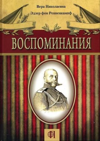 Воспоминания - В.Н. Эдлер фон Ренненкампф