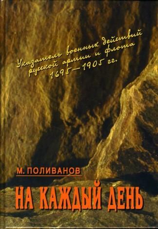 На каждый день: указатель военных действий русской армии и флота 1695-1905 гг. - М. Поливанов