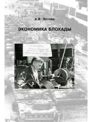 Экономика блокады - А.В. Зотова