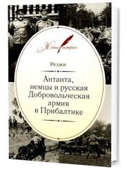 Антанта, немцы и Добровольческая армия в Прибалтике - Реджи