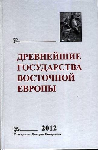 Древнейшие государства Восточной Европы. Проблемы эллинизма и образования Боспорского царства