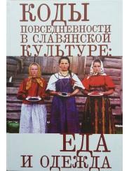 Коды повседневности в славянской культуре: еда и одежда