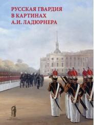 Русская гвардия в картинах А.И. Ладюрнера