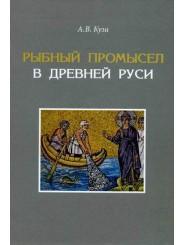Рыбный промысел в Древней Руси - А. Куза