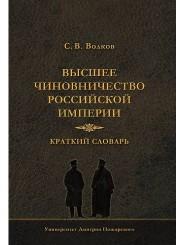 Высшее чиновничество Российской империи. Краткий словарь - С.В. Волков